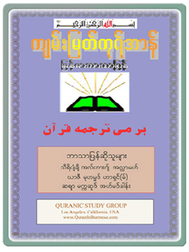 Holy Quran with Burmese Translation