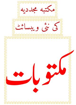 Maktubat-banner