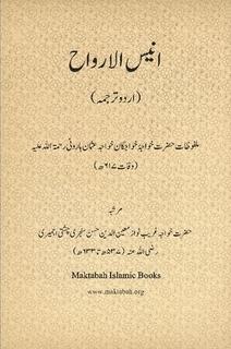 Anees ul Arwah (Urdu)
