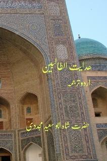 Hidayat-ut-Talibeen Urdu