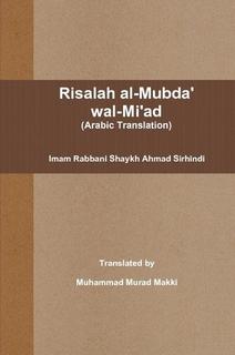 Risalah al-Mubda' wal-Mi'ad (Arabic Translation)