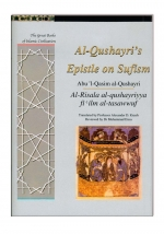 Risalah Qushairiyah, English translation