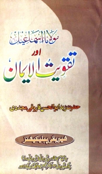 Maulana Isma'il Dihlawi aur Taqwiyatul Iman