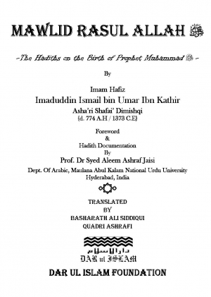 Mawlid Rasul Allah by Ibn Kathir, English translation