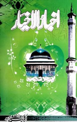 اخبار الاخیار، اردو ترجمہ